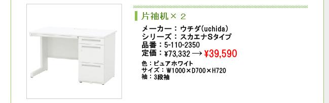 プラス LEED 両袖 幅1000×奥行700×高さ700セット 割引 678-621